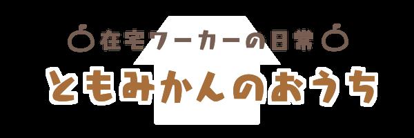 ともみかんのおうち|WEBライター@福岡